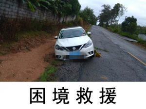 青岛汽车困境救援