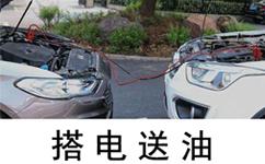汽车搭电后怎么办